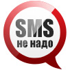 СМСненадо: такси не приедет, кредит не одобрят, распродажи не будет.